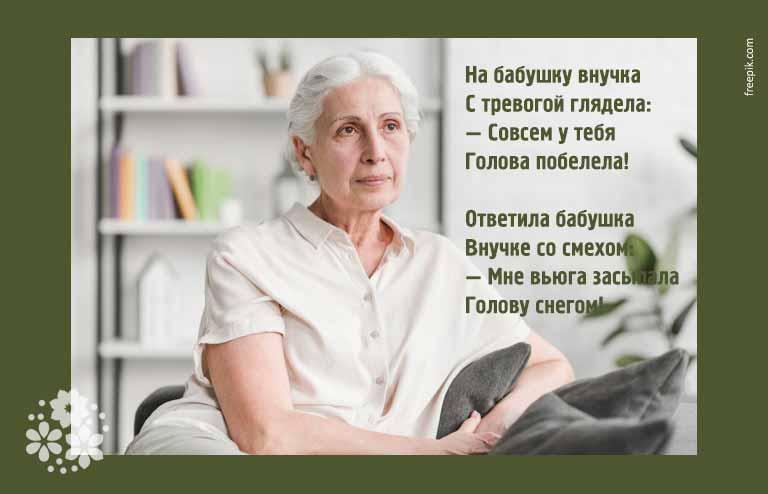 Стихи про бабушку от внука