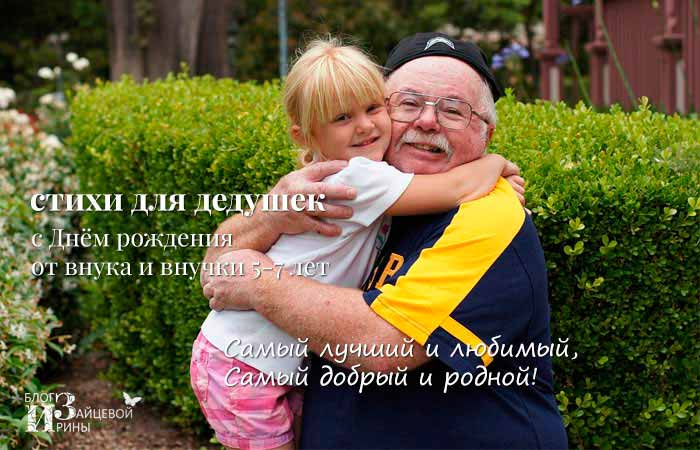 с Днём рождения дедушка