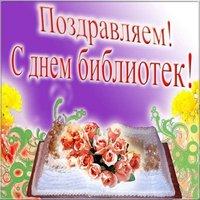День библиотеки открытка