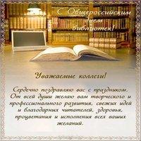 Общероссийский день библиотек картинка