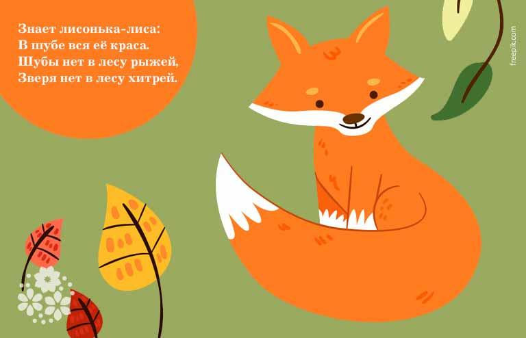 Стихи про лису для детей 4-5 лет