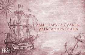 Алые паруса судьбы Александра Грина