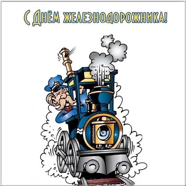 картинка с днем железнодорожника