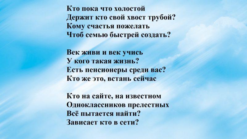 druzya3