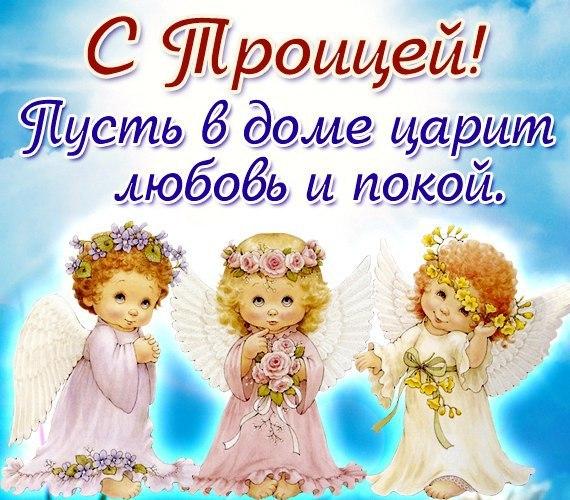 Пожелание на День Святой Троицы