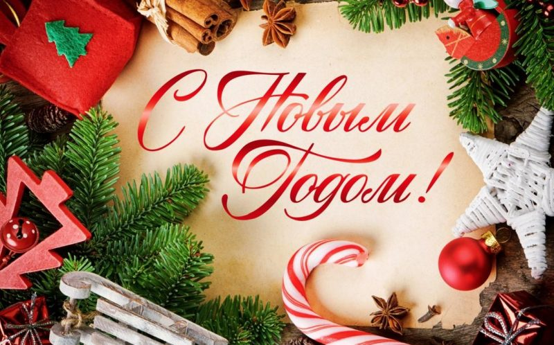 Официальные поздравления с Новым годом в прозе