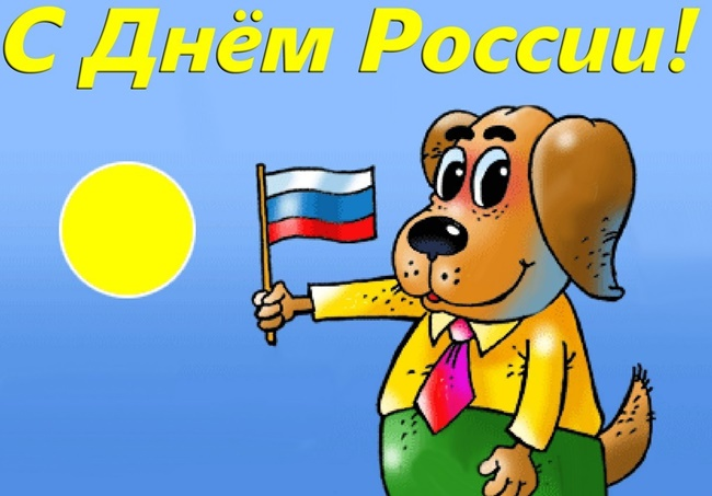 Поздравления с Днем России  года: официальные коллегам и короткие прикольные