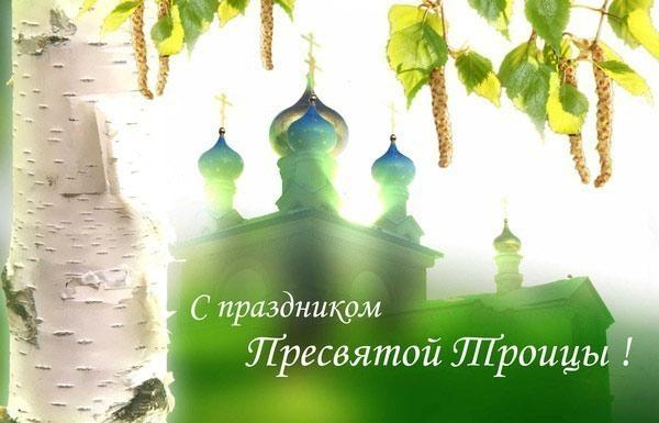 pozdravleniya-s-troicej-v-proze