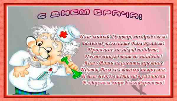 стихи поздравления в день врача
