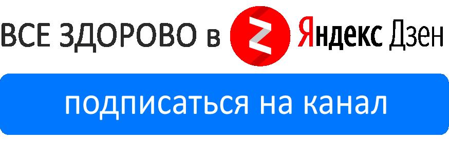 Всё здорово в Яндекс Дзен